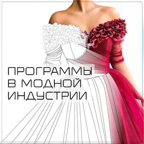 Программы в модной индустрии