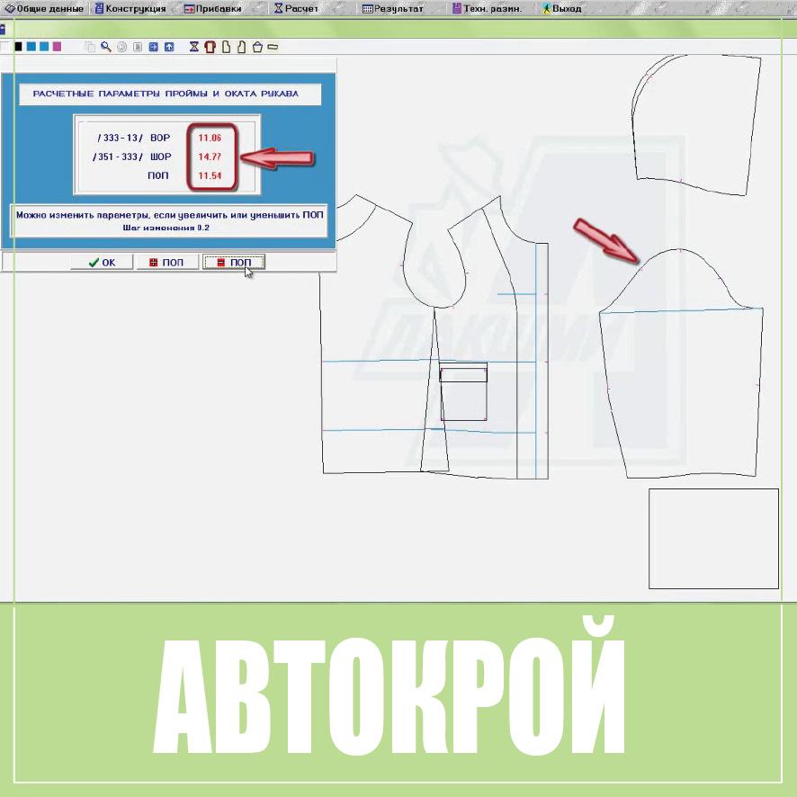 Автокрой_FVD