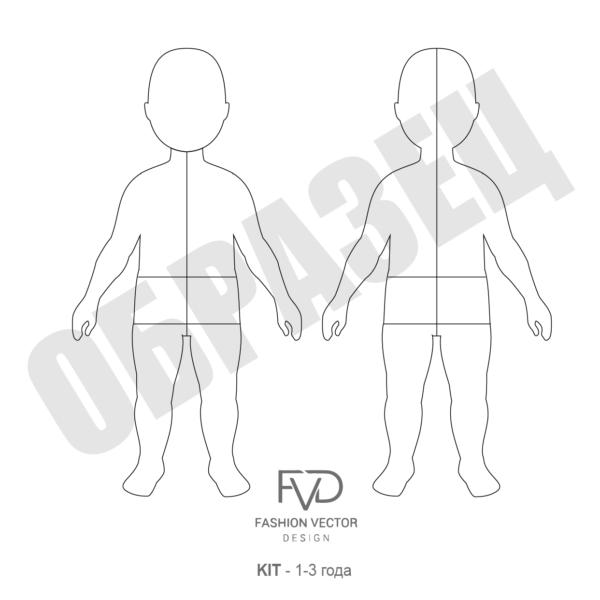 Шаблон детской фигуры 1-3 года - KIT