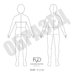 Шаблон детской фигуры 8-12 лет - ALEX