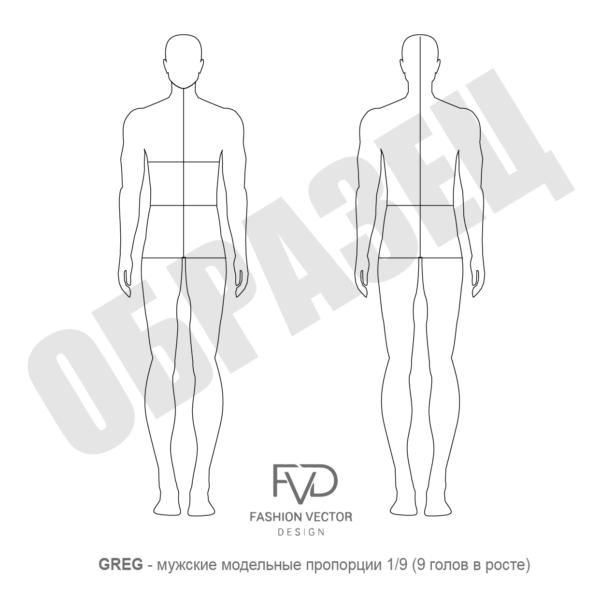 Шаблон мужской фигуры - GREG