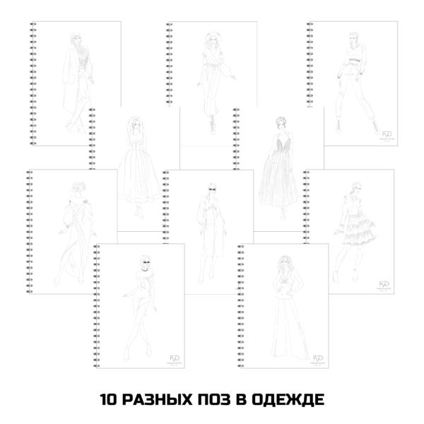 Скетчбук fashion illustration by Sophie A5 - разные позы + в одежде fvdesign.org