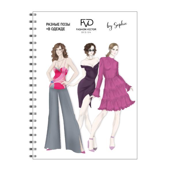 Скетчбук fashion illustration by Sophie A5 - разные позы + в одежде