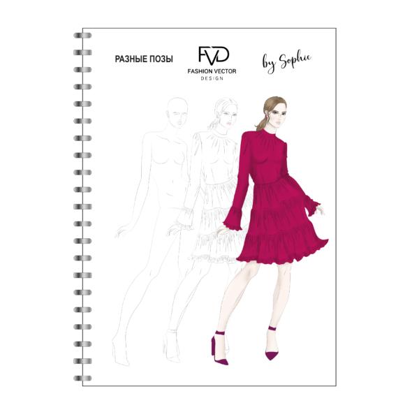 Скетчбук fashion illustration by Sophie A5 - разные позы