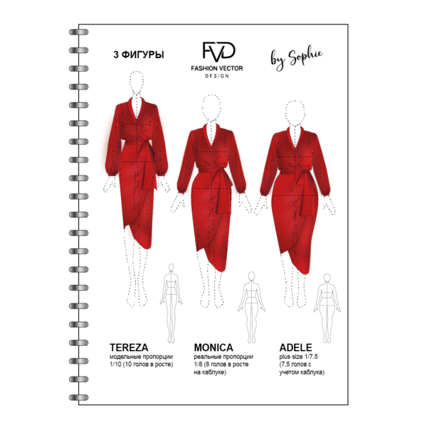 Скетчбук fashion illustration A5 - 3 фигуры